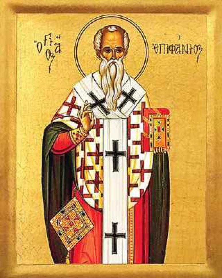 Свети Епифаније