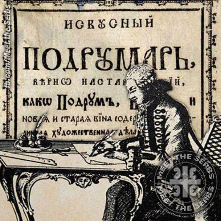 Захарије Стефановић Орфелин, књига о вину