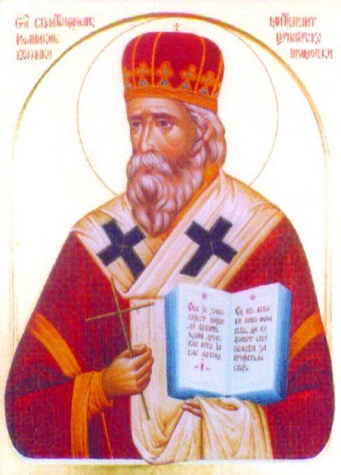 Свети свештеномученик Јоаникије Црногорски