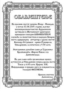 Илиндан Сињајевина
