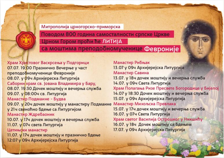 Litija Sv Fevronija Novo