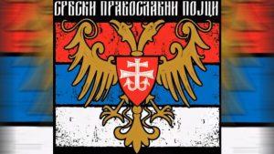 Srbski Pravoslavni Pojci 620x350