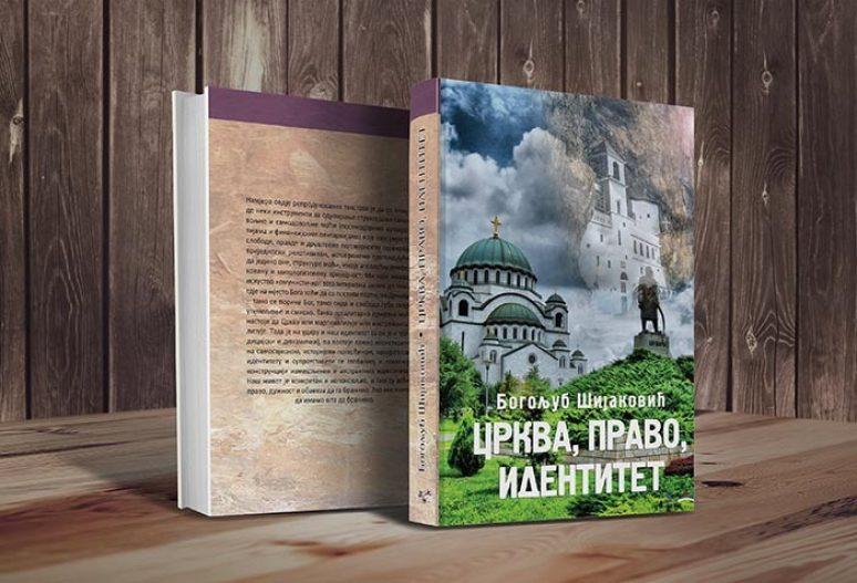 Promocijа Knjige Bogoljuba Sijakovica