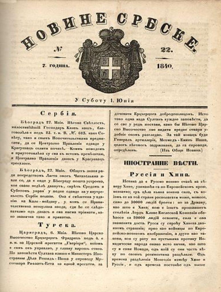 Novine Srbske
