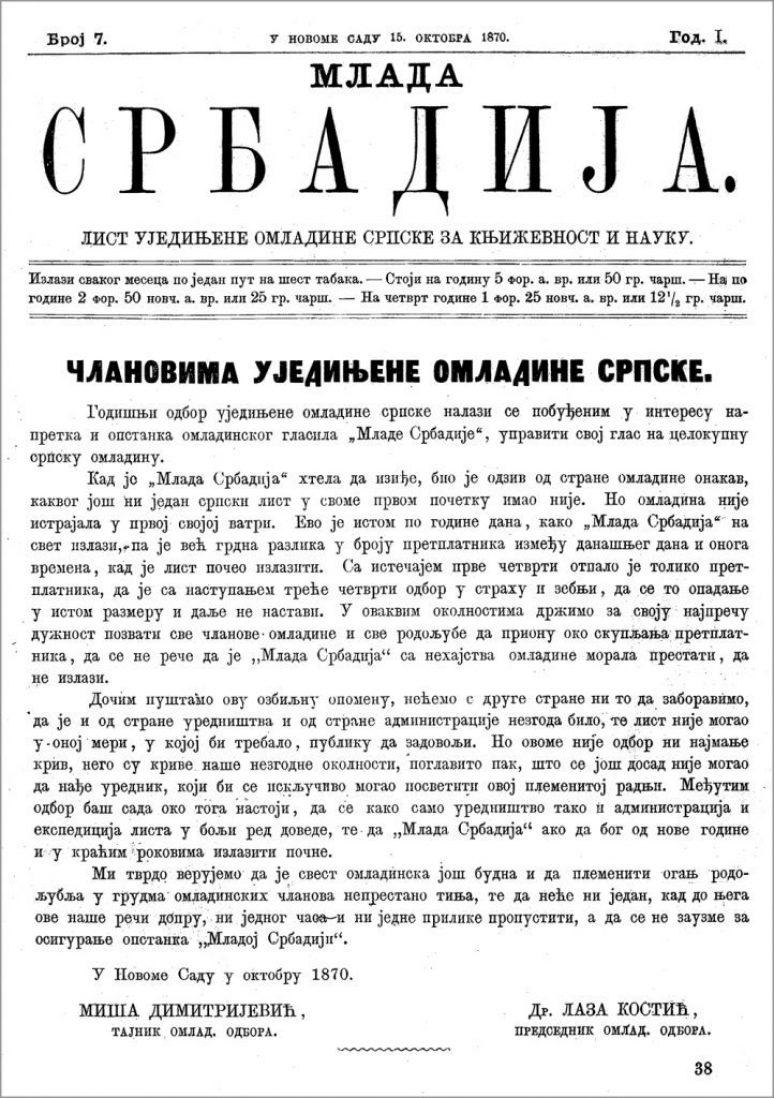 Ujedinjena Omladina Srpska
