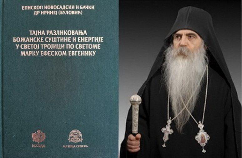 Књига Епископ иринеј