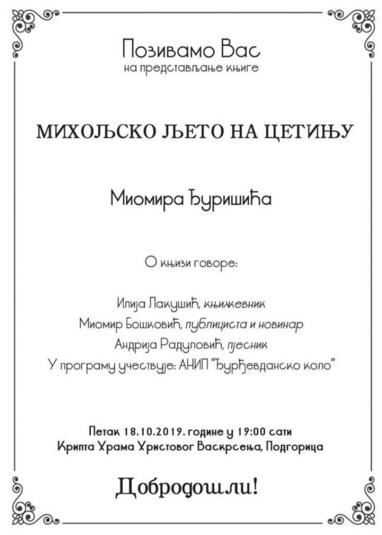 Pozivnica