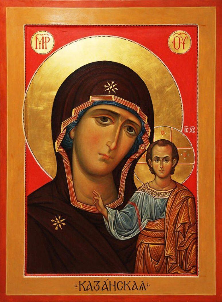 Богородица Казанска
