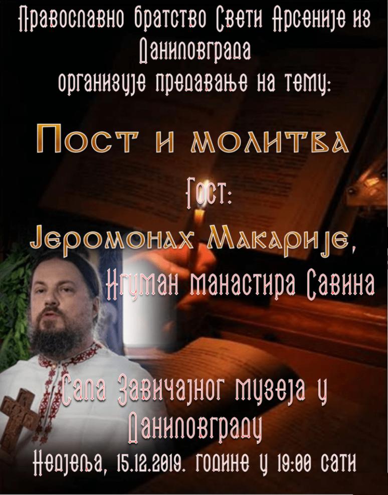 Плакат предавање о. Макарија 15.12.2019