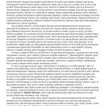 Vaskrs Svetinja Katalog Bgd 02 12 2019 Page 002
