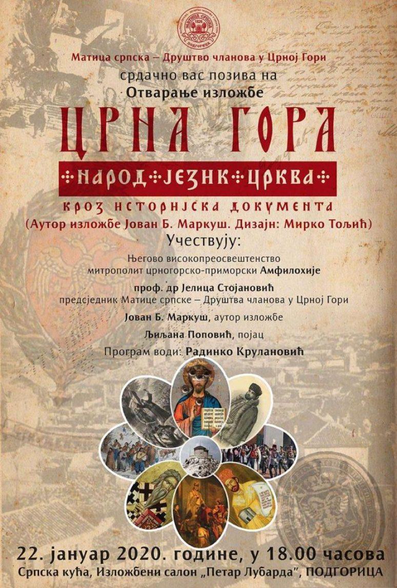 Matica Srpska Plakat
