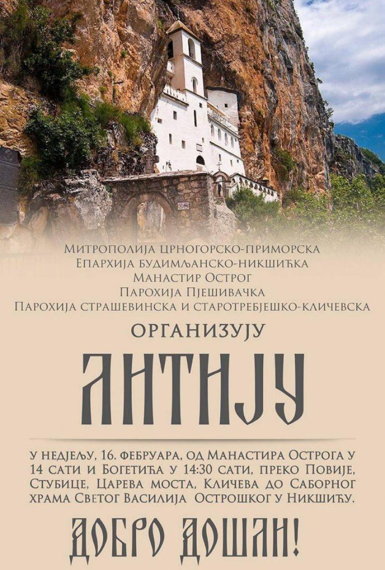 Литија Острог Никшић