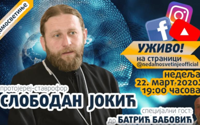 Отац Слободан најава