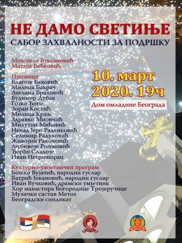 Плакат Света Србија