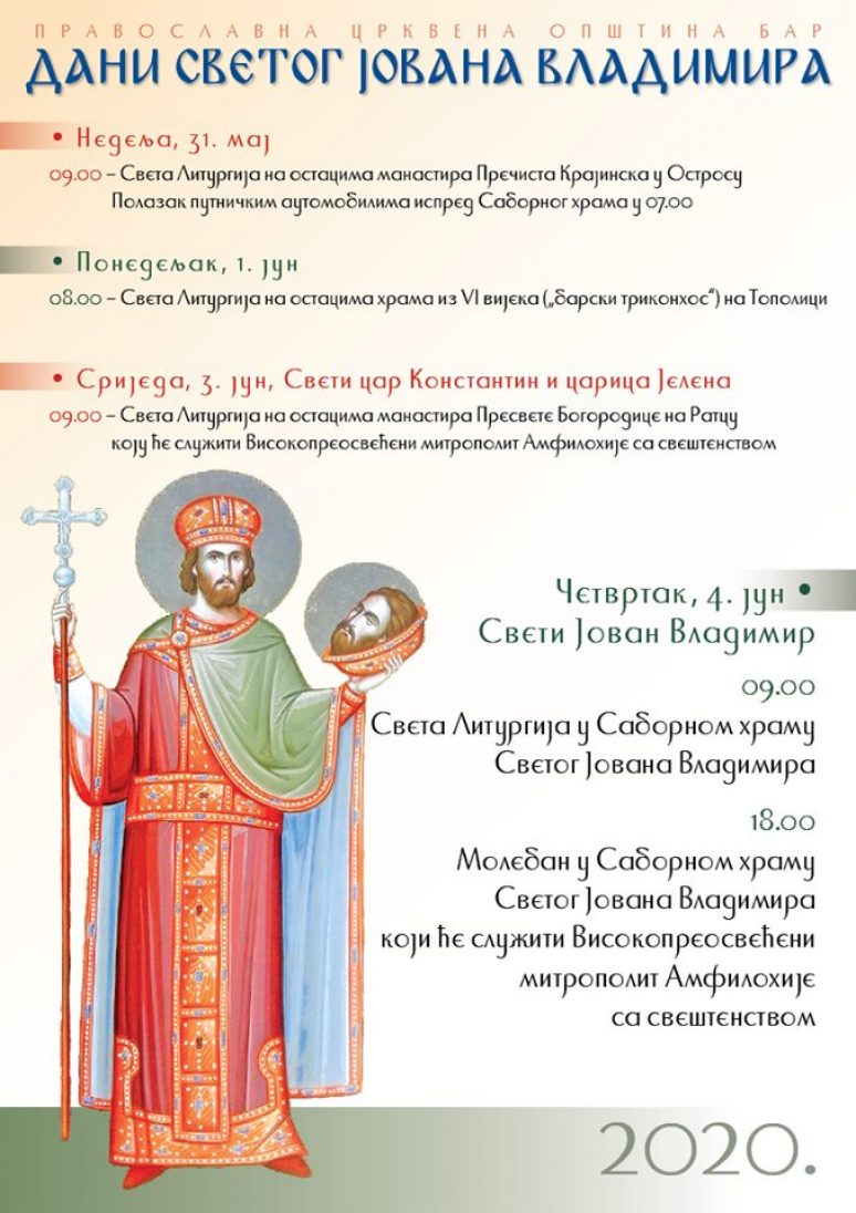 Дани Светог Јована Владимира