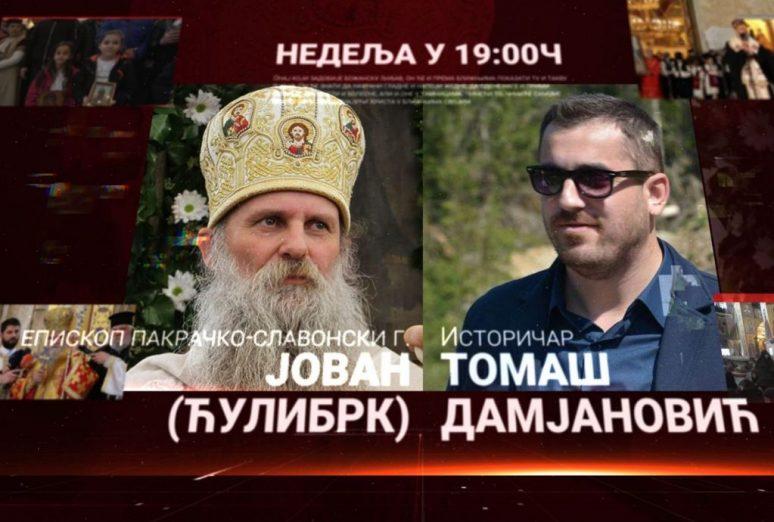 Интернет литија Епископ Јован
