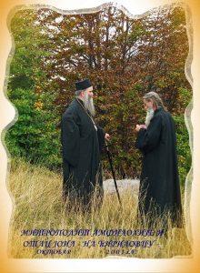 Митрополит и отац Јоил