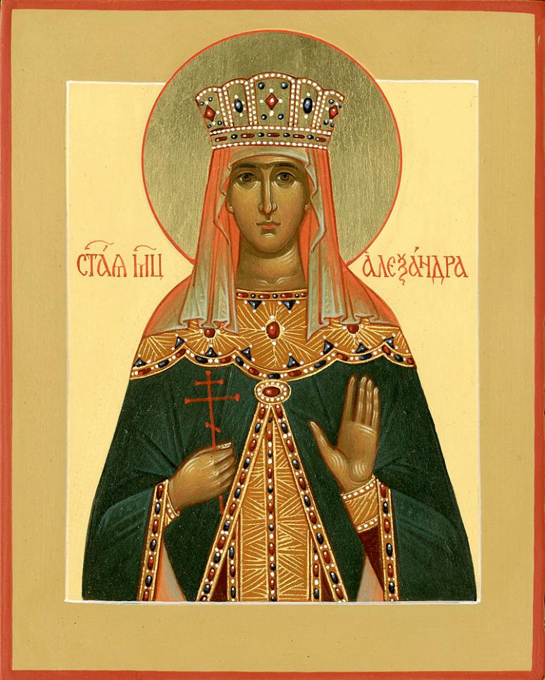 Света мученица царица Александра