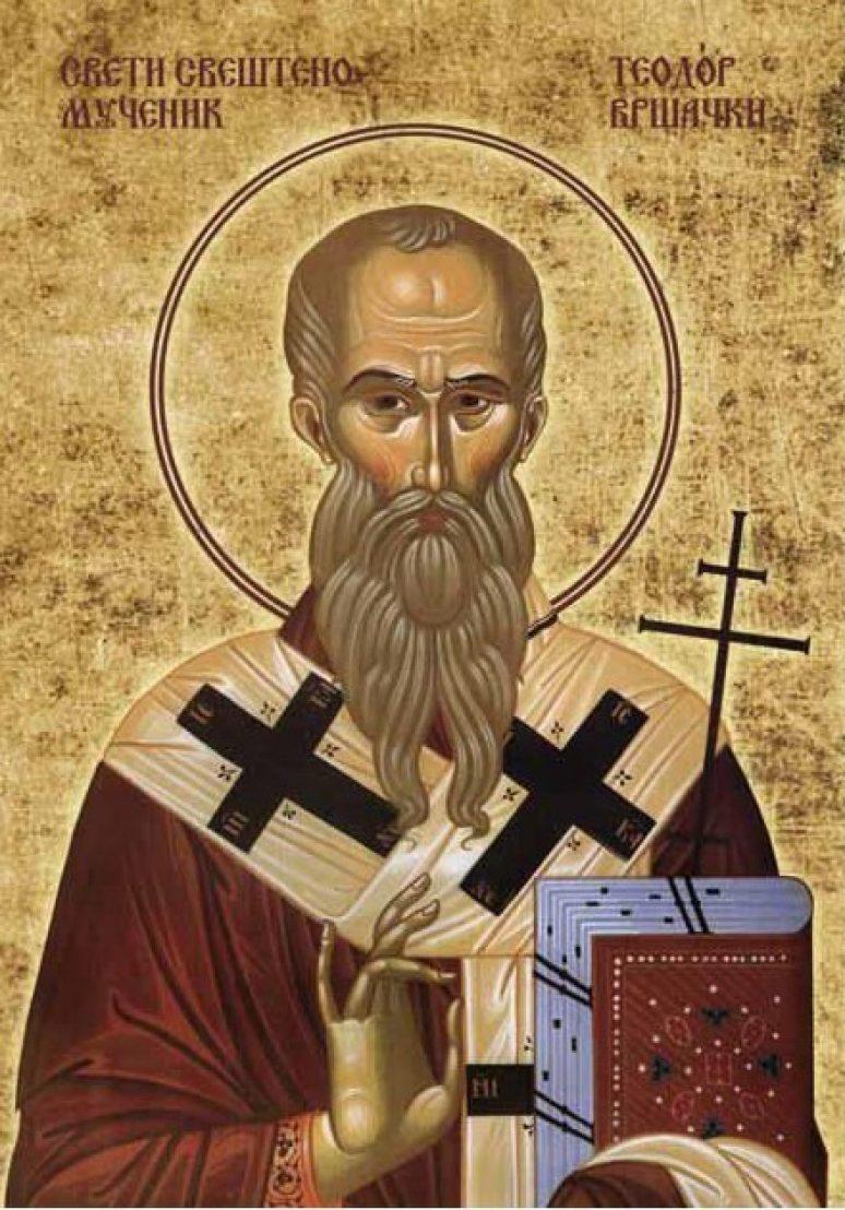 Свети свештеномученик Теодор Епископ вршачки