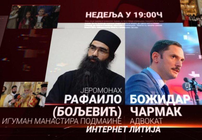 Интернет литија Духовдан