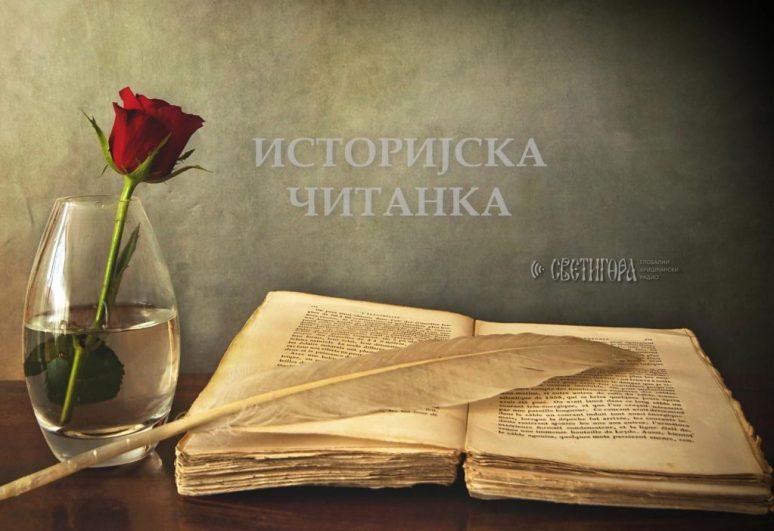 Историјска читанка