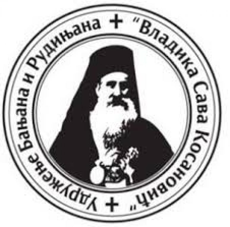 """Udruženje Banjana i Rudinjana """"Vladika Sava Kosanović"""""""