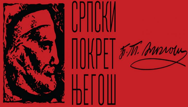 Logo Spnj