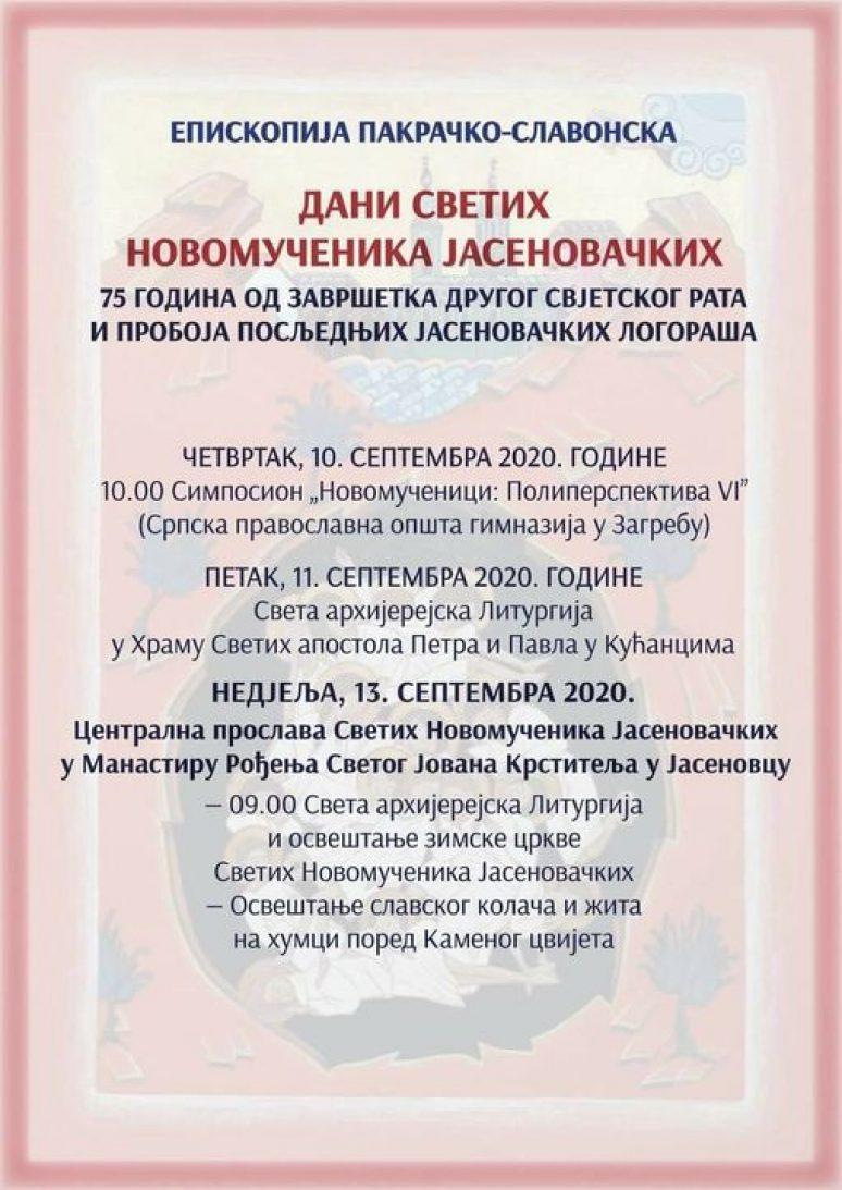 Novomucenici Jasenovacki