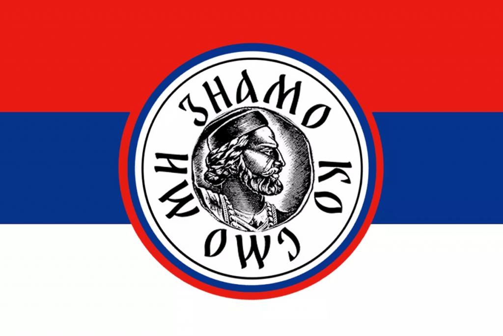 Ми знамо ко смо лого