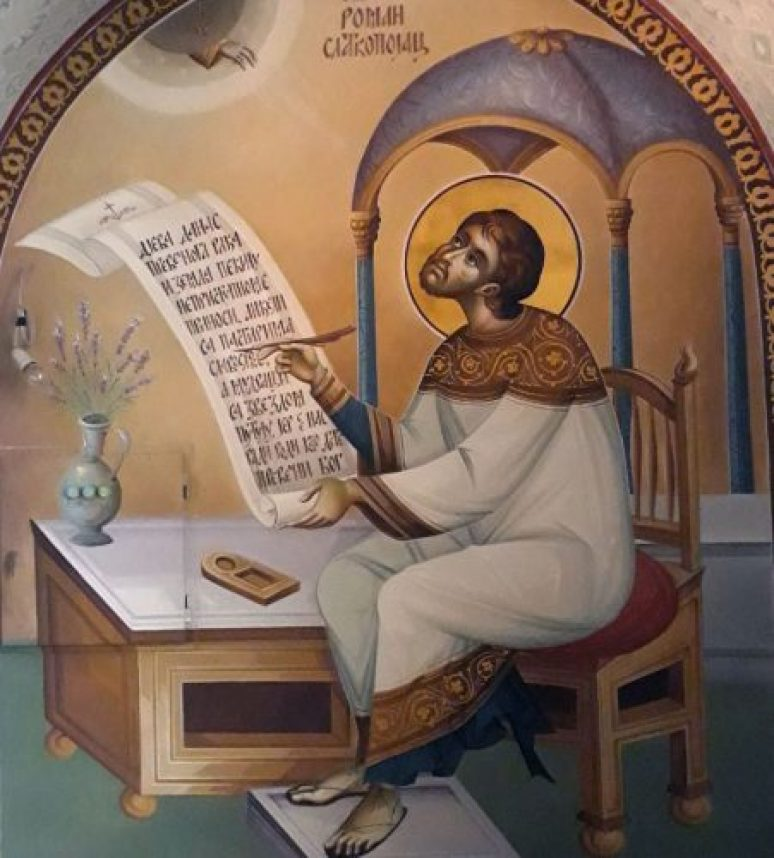 Свети Роман Мелод или Слаткопојац