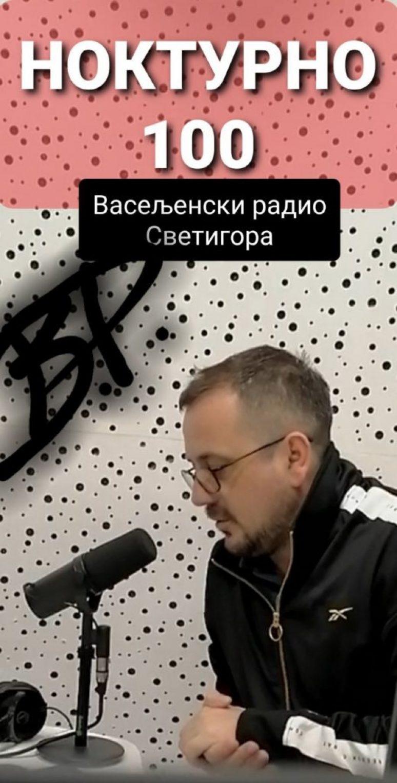 Војкан Радовић