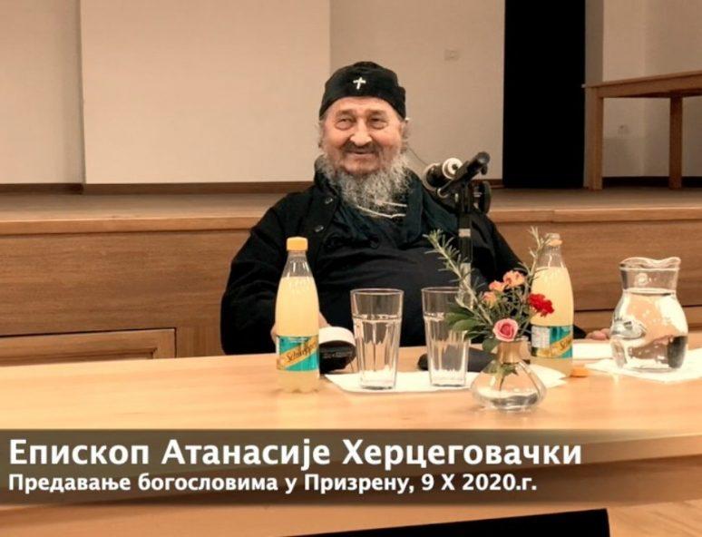 проф. др Атанасије Јевтић