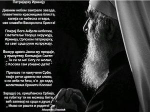 Пјесма патријарху Иринеју