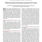 Pravoslavlje Tekst