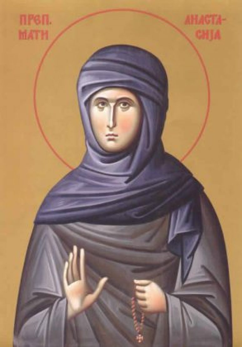 Anastasija Srpska