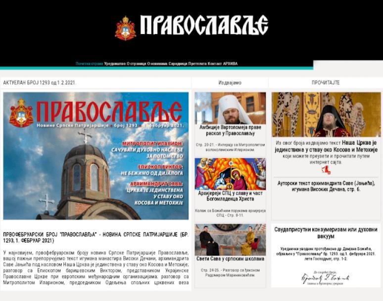 Православље насловна
