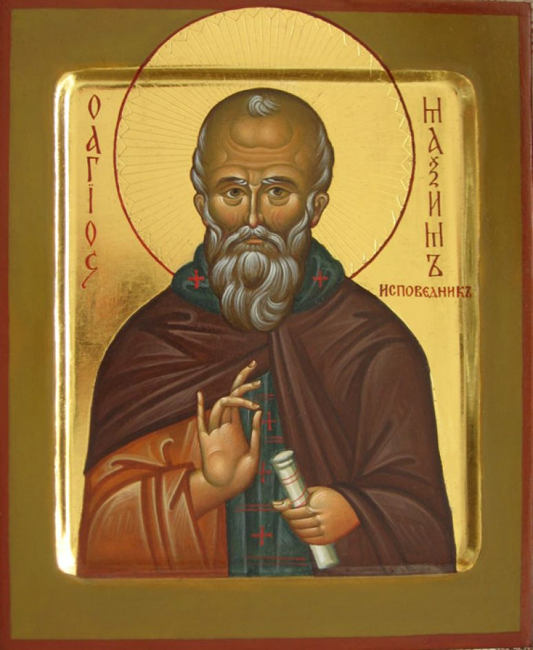 Свети Максим Исповједник