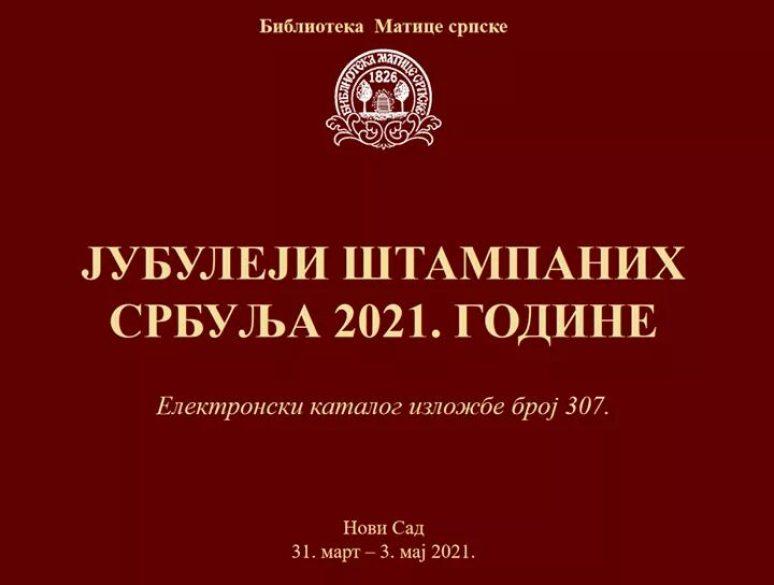 Библиотека Матице српске