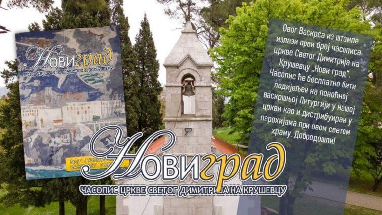 Часопис Новиград