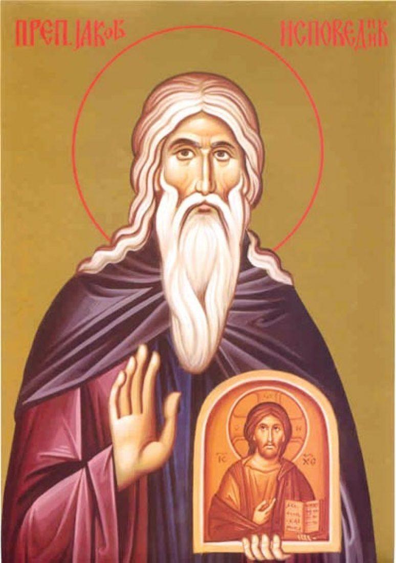 Преподобни Јаков Исповедник