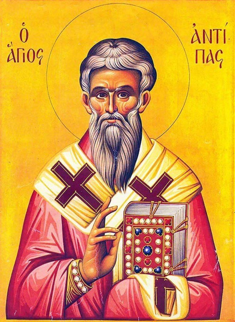 Sveti Svestenomucenik Antipa Episkop Pergamski