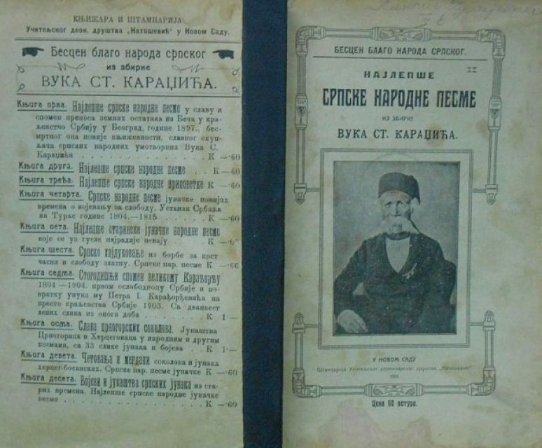 Srpske Narodne Pesme