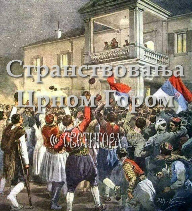 Stranstvovanja Crnom Gorom