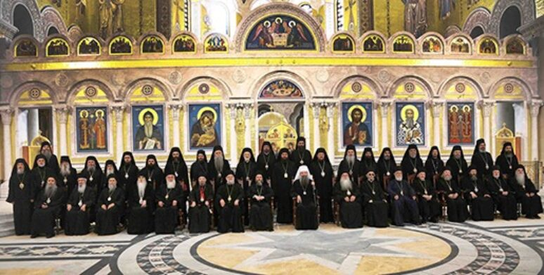 Свети Архијерејски Сaбор