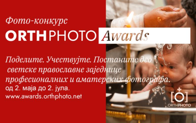 Orthphoto Awards
