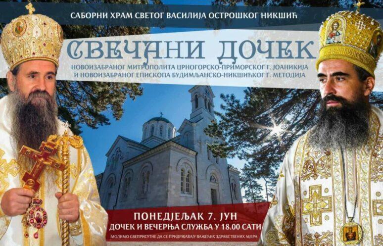 Плакат дочек Никшић