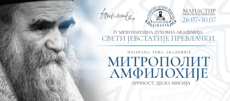 Duhovna akademija plakat