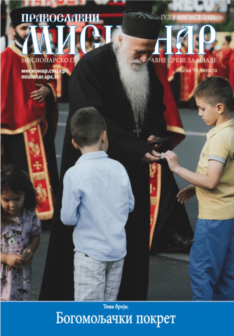 Нови број Православног мисионара