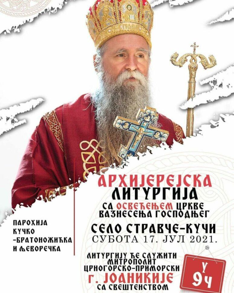 Плакат Митрополит