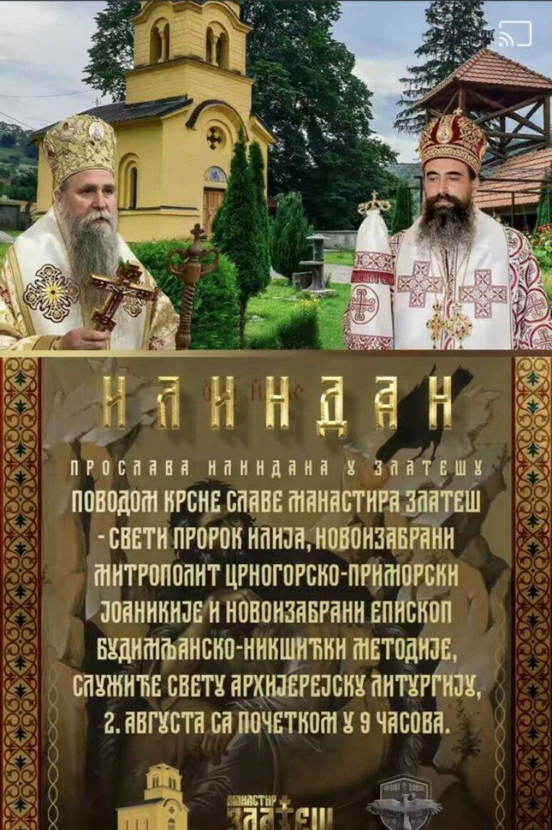 Прослава Илиндана у Златешу
